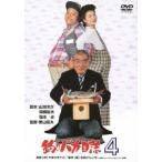 栗山富夫 釣りバカ日誌4 DVD