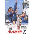 栗山富夫 釣りバカ日誌5 DVD