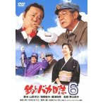 栗山富夫 釣りバカ日誌6 DVD