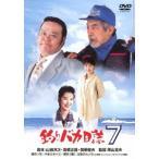 栗山富夫 釣りバカ日誌7 DVD