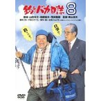 栗山富夫 釣りバカ日誌8 DVD