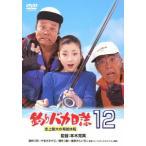 本木克英 釣りバカ日誌12 史上最大の有給休暇 DVD
