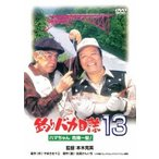 本木克英 釣りバカ日誌13 ハマちゃん危機一髪! DVD