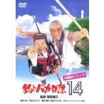朝原雄三 釣りバカ日誌14 お遍路大パニック! DVD