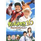 朝原雄三 釣りバカ日誌16 浜崎は今日もダメだった♪♪ DVD