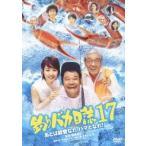 朝原雄三 釣りバカ日誌17 あとは能登なれハマとなれ! DVD