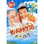 朝原雄三 釣りバカ日誌18 ハマちゃんスーさん瀬戸の約束 DVD