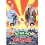 栗山富夫 花のお江戸の釣りバカ日誌 DVD