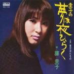 藤圭子 圭子の夢は夜ひらく MEG-CD
