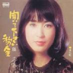 藤圭子 聞いてください私の人生 MEG-CD