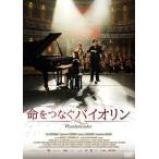 マルクス・O・ローゼンミュラー 命をつなぐバイオリン DVD