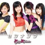 Party Rockets GT セツナソラ (Type-A) [CD+DVD] 12cmCD Single