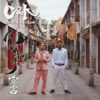 C&K DANCE COLLECTION へべれけ宣言 12cmCD Single
