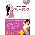 青木香葉 キレイ実感! ベリーダンス 今日から踊れる超入門レッスン [BOOK+DVD] Book