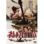 ヴェリコ・ブライーチ ネレトバの戦い デジタルリマスター版/インターナショナル版 DVD