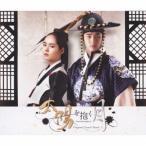 太陽を抱く月 オリジナル・サウンドトラック [2CD+DVD] CD
