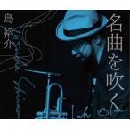 ��͵�� ��̾�ʤ��� -Ink Blue- CD