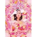 新垣里沙 舞台版「殺人鬼フジコの衝動」 DVD