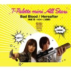 T-Palette mini All Stars Bad Blood/Hereafter (映画「讐〜ADA〜」主題歌) 12cmCD Single