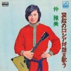 仲雅美 哀愁のロシア民謡を歌う MEG-CD