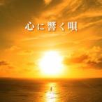 久保田早紀 心に響く唄 CD
