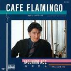 安部恭弘 CAFE FLAMINGO MEG-CD