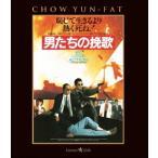 ジョン・ウー 男たちの挽歌 日本語吹替収録版 Blu-ray Disc