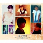 研ナオコ カバー作品コレクション CD