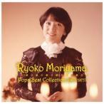 森山良子 森山良子 ポップス・ベスト・コレクション<1967-1975> CD