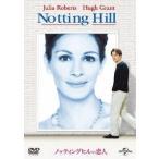 ノッティングヒルの恋人  DVD