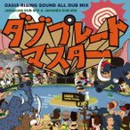 OASIS RISING SOUND DUB PLATE MASTER CD