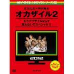 岡村隆史 めちゃ×2イケてるッ! 赤DVD第2巻 オカザイル