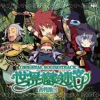 古代祐三 「世界樹の迷宮」オリジナル・サウンドトラック CD