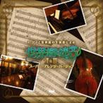 ピアノと弦楽器の生演奏による「世界樹の迷宮」I & II スーパー・アレンジ・バージョン CD