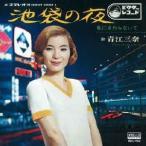 青江三奈 池袋の夜 MEG-CD