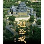 中越典子 世界遺産 姫路城 〜白鷺の迷宮・400年の物語〜 Blu-ray Disc
