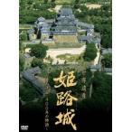 中越典子 世界遺産 姫路城 〜白鷺の迷宮・400年の物語〜 DVD