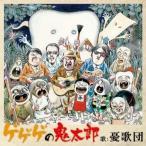 憂歌団 ゲゲゲの鬼太郎 [CD+DVD] 12cmCD Single