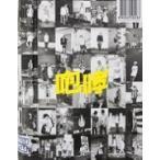 EXO XOXO: EXO Vol.1 (Hug Version) (リパッケージ) [CD+写真集] CD