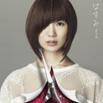 黒木渚 はさみ 12cmCD Single