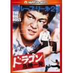 ロー・ウェイ ドラゴン危機一発 <日本語吹替収録版> DVD