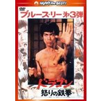 ロー・ウェイ ドラゴン怒りの鉄拳 <日本語吹替収録版> DVD