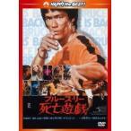 死亡遊戯 <日本語吹替収録版> DVD