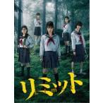 桜庭ななみ リミット DVD BOX DVD