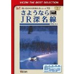 さようならJR深名線 1995.9.3 DVD