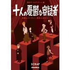 SCRAP 十人の憂鬱な容疑者 脱出ゲームブック Vol.3 Book画像
