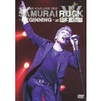 吉川晃司 KIKKAWA KOJI LIVE 2013 SAMURAI ROCK -BEGINNING- at 日本武道館<通常盤> DVD