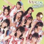 Tokyo Cheer2 Party いいじゃん!<初回限定盤D> 12cmCD Single