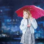 西野カナ さよなら<通常盤> 12cmCD Single