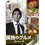 松重豊 孤独のグルメ Season3 DVD-BOX DVD